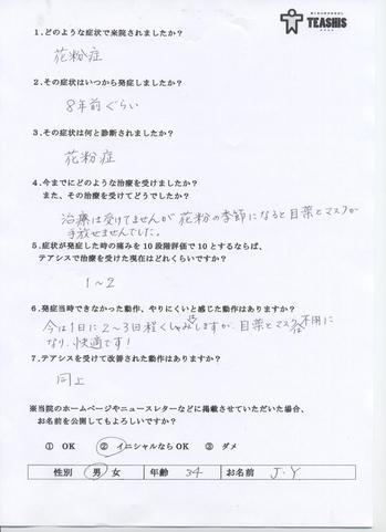 yamazoe junichi kafun.jpg